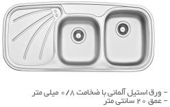 سینک ظرفشویی توکار  TS201R و TS201L