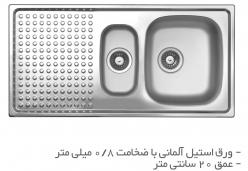 سینک ظرفشویی توکار  TS213R و TS213L