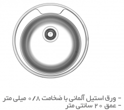 سینک ظرفشویی توکار   TS100