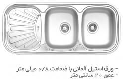 سینک ظرفشویی توکار   TS202R و TS202L