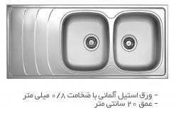 سینک ظرفشویی توکار TS205R و TS205L